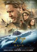 """Постер 21 из 22 из фильма """"Ной"""" /Noah/ (2014)"""