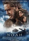 """Постер 13 из 22 из фильма """"Ной"""" /Noah/ (2014)"""