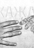 """Постер 3 из 3 из фильма """"Жажда"""" (2013)"""