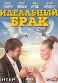 """Постер 1 из 1 из фильма """"Идеальный брак"""" (2012)"""