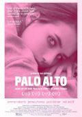 """Постер 1 из 2 из фильма """"Пало-Альто"""" /Palo Alto/ (2013)"""