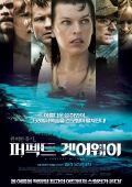 """Постер 4 из 5 из фильма """"Идеальный побег"""" /A Perfect Getaway/ (2009)"""