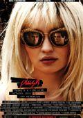 """Постер 2 из 5 из фильма """"Зажги меня"""" /Plush/ (2013)"""