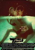 """Постер 5 из 5 из фильма """"Зажги меня"""" /Plush/ (2013)"""