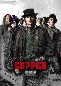 """Постер 3 из 3 из фильма """"Легавый"""" /Copper/ (2012)"""
