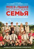 """Постер 2 из 4 из фильма """"Моя большая испанская семья"""" /La gran familia espanola/ (2013)"""