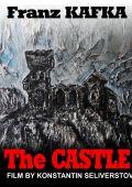 Замок  (2015)