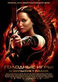 Голодные игры: И вспыхнет пламя /The Hunger Games: Catching Fire/ (2013)