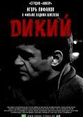 """Постер 3 из 6 из фильма """"Дикий 4"""" (2013)"""