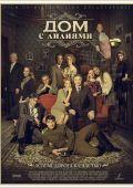 """Постер 1 из 2 из фильма """"Дом с лилиями"""" (2013)"""