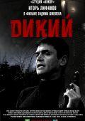 """Постер 4 из 6 из фильма """"Дикий 4"""" (2013)"""