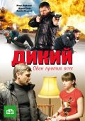 """Постер 5 из 6 из фильма """"Дикий 4"""" (2013)"""