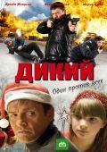 """Постер 6 из 6 из фильма """"Дикий 4"""" (2013)"""