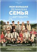 """Постер 1 из 4 из фильма """"Моя большая испанская семья"""" /La gran familia espanola/ (2013)"""