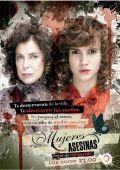 "Постер 10 из 11 из фильма ""Женщины-убийцы"" /Mujeres asesinas/ (2005)"