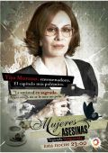 "Постер 11 из 11 из фильма ""Женщины-убийцы"" /Mujeres asesinas/ (2005)"