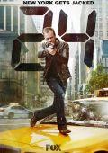 """Постер 16 из 25 из фильма """"24 часа"""" /24/ (2001)"""