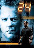 """Постер 18 из 25 из фильма """"24 часа"""" /24/ (2001)"""