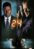 """Постер 23 из 25 из фильма """"24 часа"""" /24/ (2001)"""