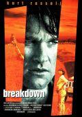 Авария /Breakdown/ (1997)