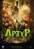 "Постер 2 из 3 из фильма ""Артур и минипуты"" /Arthur and the Invisibles/ (2006)"