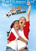 """Постер 3 из 3 из фильма """"Играй, как Бекхем"""" /Bend It Like Beckham/ (2002)"""
