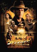 "Постер 2 из 2 из фильма ""Джек Хантер: В поисках сокровищ Угарита"" /Jack Hunter and the Lost Treasure of Ugarit/ (2008)"