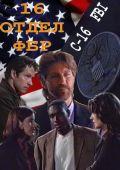 """Постер 2 из 2 из фильма """"C-16: ФБР"""" /C-16: FBI/ (1997)"""
