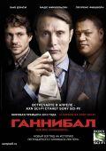 """Постер 5 из 13 из фильма """"Ганнибал"""" /Hannibal/ (2013)"""