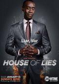 """Постер 3 из 5 из фильма """"Обитель лжи"""" /House of Lies/ (2012)"""