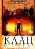 """Постер 2 из 3 из фильма """"Клан"""" /Kingpin/ (2003)"""