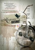 "Постер 2 из 11 из фильма ""Женщины-убийцы"" /Mujeres asesinas/ (2005)"
