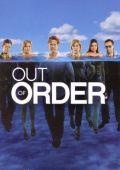 """Постер 2 из 2 из фильма """"Развал"""" /Out of Order/ (2003)"""