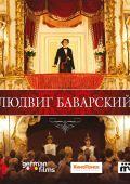 "Постер 2 из 5 из фильма ""Людвиг Баварский"" /Ludwig II/ (2012)"