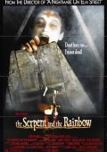 Змей и радуга /The Serpent and the Rainbow/ (1988)
