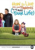 """Постер 2 из 2 из фильма """"Как прожить с родителями всю оставшуюся жизнь"""" /How to Live with Your Parents for the Rest of Your Life/ (2012)"""