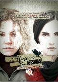 "Постер 3 из 11 из фильма ""Женщины-убийцы"" /Mujeres asesinas/ (2005)"