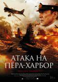 "Постер 3 из 3 из фильма ""Атака на Перл Харбор"" /Rengo kantai shirei chokan: Yamamoto Isoroku/ (2011)"