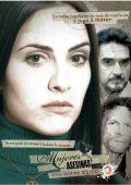 "Постер 4 из 11 из фильма ""Женщины-убийцы"" /Mujeres asesinas/ (2005)"
