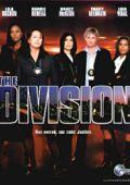 """Постер 1 из 1 из фильма """"Женская бригада"""" /The Division/ (2001)"""