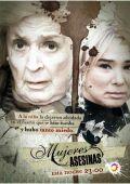 "Постер 5 из 11 из фильма ""Женщины-убийцы"" /Mujeres asesinas/ (2005)"