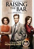 """Постер 7 из 9 из фильма """"Адвокатская практика"""" /Raising the Bar/ (2008)"""