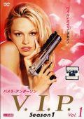 """Постер 5 из 9 из фильма """"V.I.P."""" /V.I.P./ (1998)"""