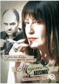 "Постер 6 из 11 из фильма ""Женщины-убийцы"" /Mujeres asesinas/ (2005)"
