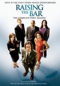 """Постер 3 из 9 из фильма """"Адвокатская практика"""" /Raising the Bar/ (2008)"""