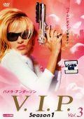 """Постер 7 из 9 из фильма """"V.I.P."""" /V.I.P./ (1998)"""