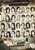 "Постер 7 из 11 из фильма ""Женщины-убийцы"" /Mujeres asesinas/ (2005)"