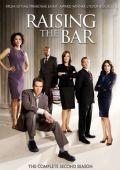 """Постер 4 из 9 из фильма """"Адвокатская практика"""" /Raising the Bar/ (2008)"""