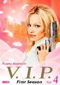 """Постер 9 из 9 из фильма """"V.I.P."""" /V.I.P./ (1998)"""