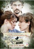 "Постер 8 из 11 из фильма ""Женщины-убийцы"" /Mujeres asesinas/ (2005)"